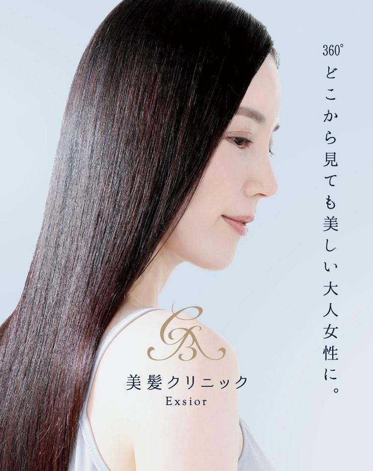 美しい艶髪が未来をつくる