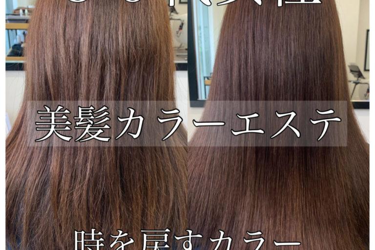時を戻す美髪カラーエステ。50代女性の髪質改善例
