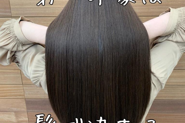 あなたの髪のお悩みはクセから?ダメージから?