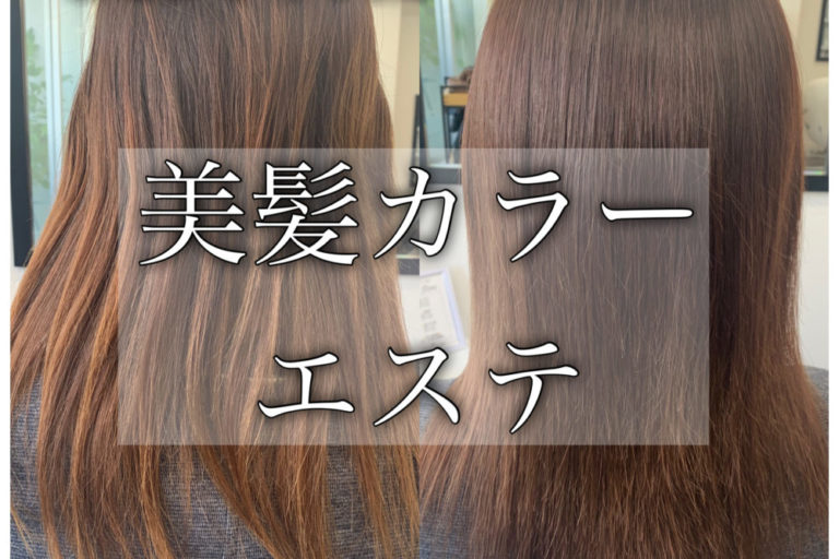 エイジング世代の髪質改善トリートメント!